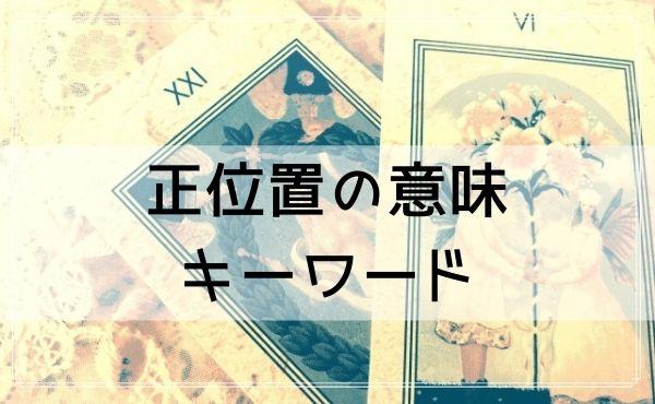 タロットカード「節制」の正位置の意味・キーワード