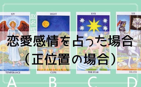 タロットカード「節制」の恋愛感情を占った場合の解釈(正位置の場合)