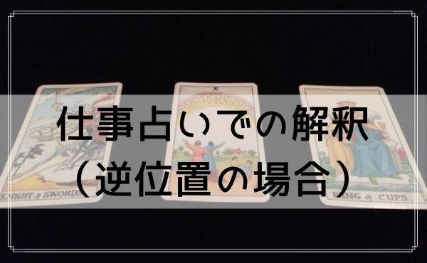 タロットカード「節制」の仕事占いでの解釈(逆位置の場合)