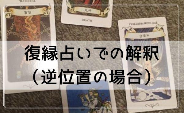タロットカード「節制」の復縁占いでの解釈(逆位置の場合)