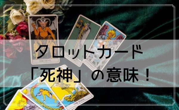 タロットカード「死神」の意味!絵柄は何を象徴している?