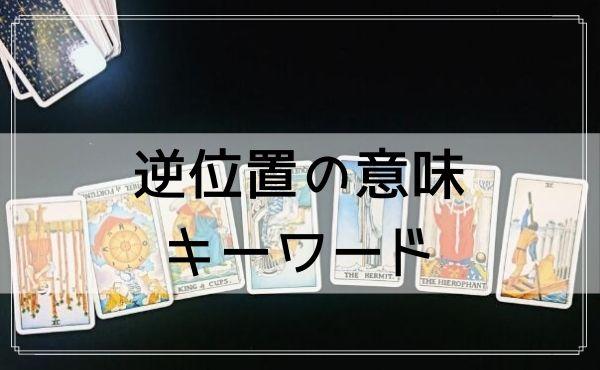タロットカード「死神」の逆位置の意味・キーワード