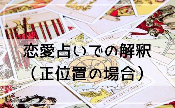 タロットカード「死神」の恋愛占いでの解釈(正位置の場合)
