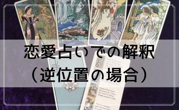 タロットカード「死神」の恋愛占いでの解釈(逆位置の場合)
