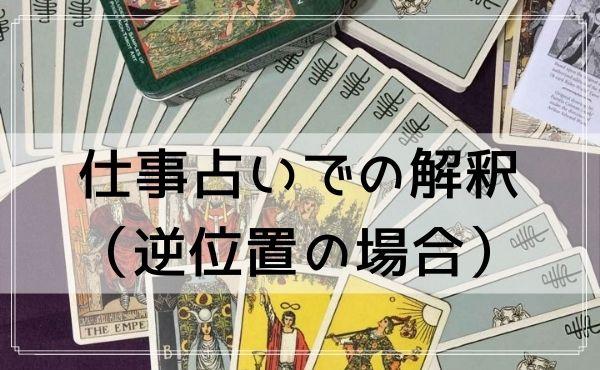タロットカード「死神」の仕事占いでの解釈(逆位置の場合)