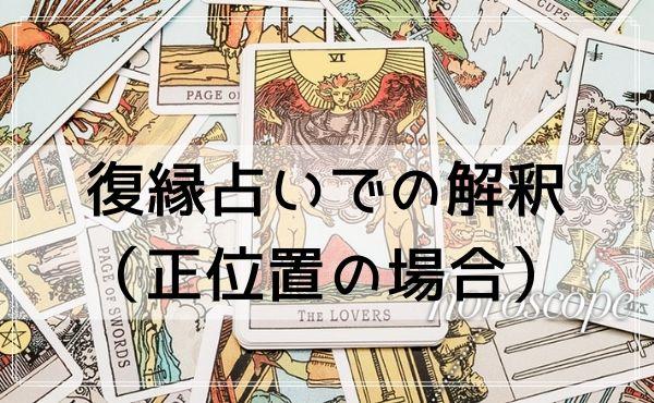 タロットカード「死神」の復縁占いでの解釈(正位置の場合)