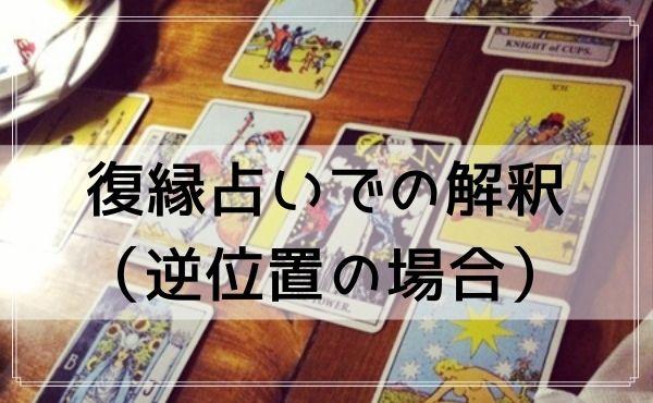 タロットカード「死神」の復縁占いでの解釈(逆位置の場合)