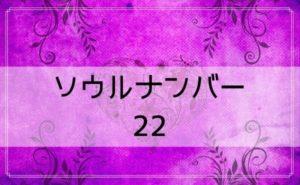 ソウルナンバー22の性格の特徴や恋愛・結婚・仕事・金運!有名人やラッキーカラーも解説!
