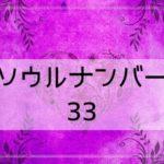 ソウルナンバー33の性格の特徴や恋愛・結婚・金運・仕事!有名人やラッキーカラーも解説!