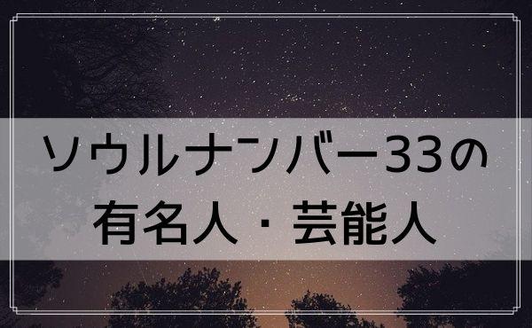 ソウルナンバー33の有名人・芸能人