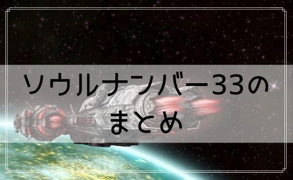 ソウルナンバー33のまとめ