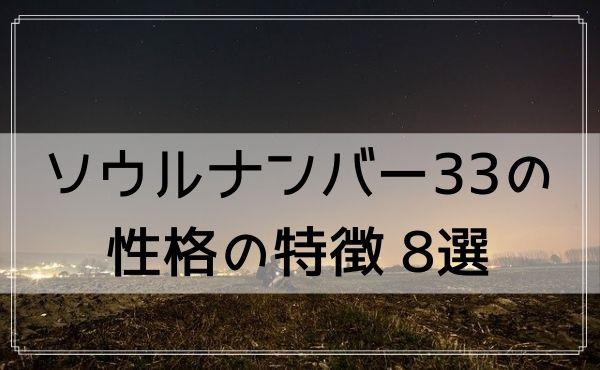 ソウルナンバー33の性格の特徴 8選