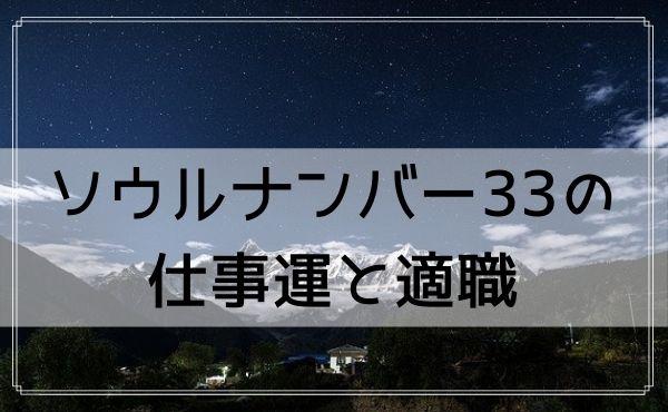 ソウルナンバー33の仕事運と適職