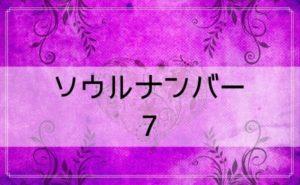 ソウルナンバー7の性格の特徴・恋愛・相性・仕事・金運!ラッキーカラーや芸能人も解説!