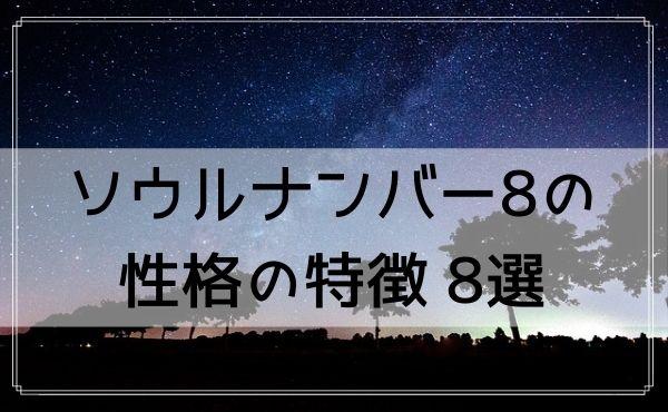 ソウルナンバー8の性格の特徴 8選