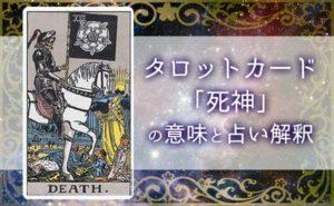 タロットカード【死神】正・逆位置の恋愛・相手の気持ちの意味