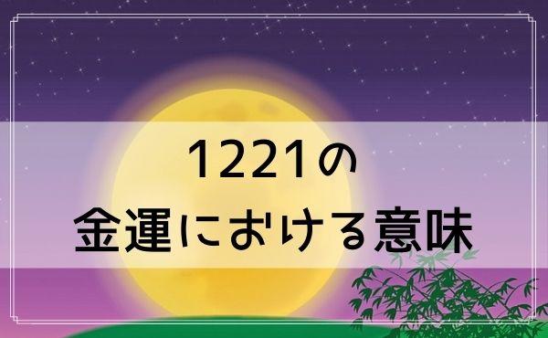 1221のエンジェルナンバーの金運における意味