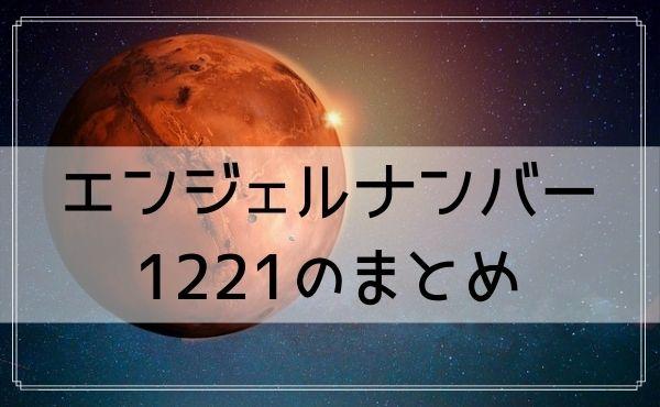 エンジェルナンバー1221のまとめ