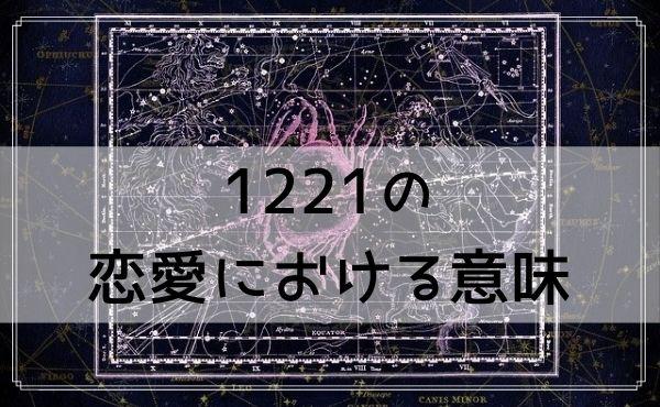 1221のエンジェルナンバーの恋愛における意味