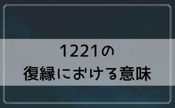 1221のエンジェルナンバーの復縁における意味