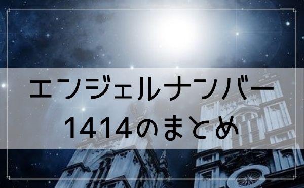 エンジェルナンバー1414のまとめ