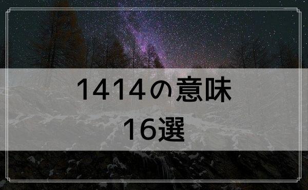 1414のエンジェルナンバーの意味 16選