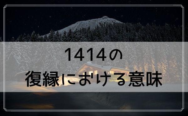 1414のエンジェルナンバーの復縁における意味