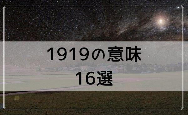 1919のエンジェルナンバーの意味 16選