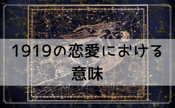 1919のエンジェルナンバーの恋愛における意味