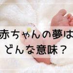 【夢占い】赤ちゃんの夢はどんな意味?赤ちゃんの様子や行動別に夢診断