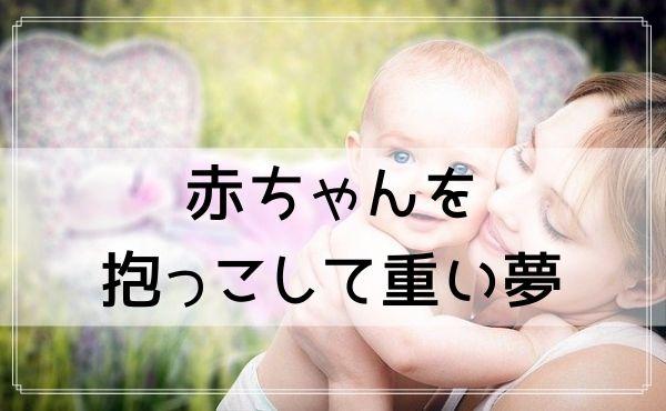 【夢占い】赤ちゃんを抱っこして重い夢