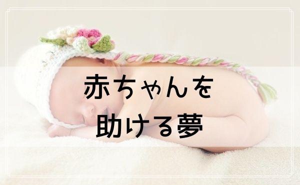 【夢占い】赤ちゃんを助ける夢