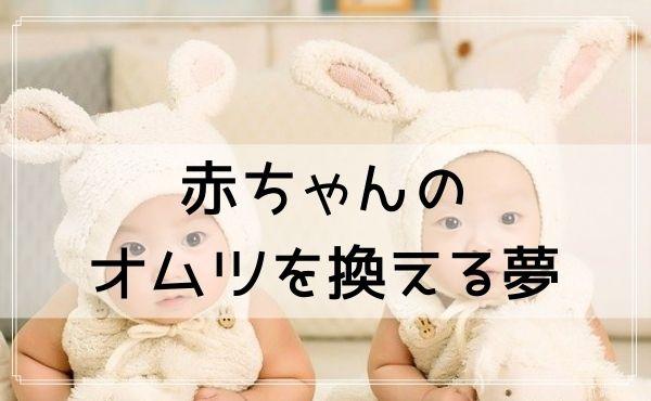 【夢占い】赤ちゃんのオムツを換える夢