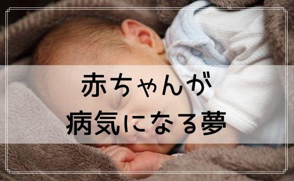 【夢占い】赤ちゃんが病気になる夢