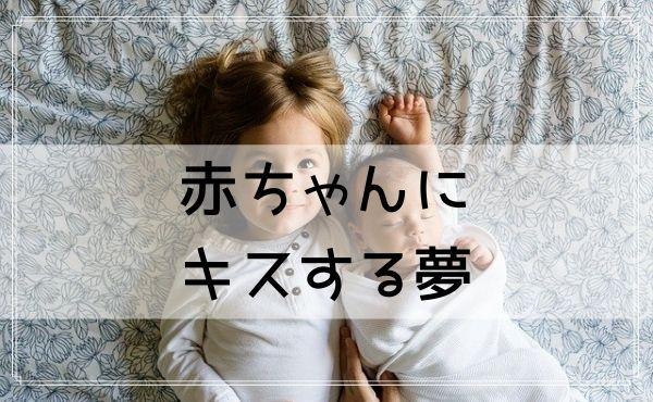 【夢占い】赤ちゃんにキスする夢