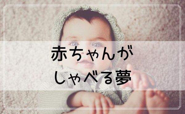 【夢占い】赤ちゃんがしゃべる夢