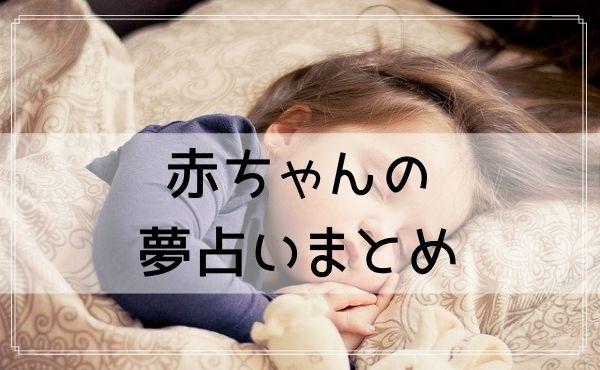 赤ちゃんの夢占いまとめ