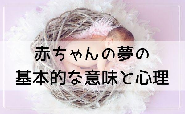 【夢占い】赤ちゃんの夢の基本的な意味と心理