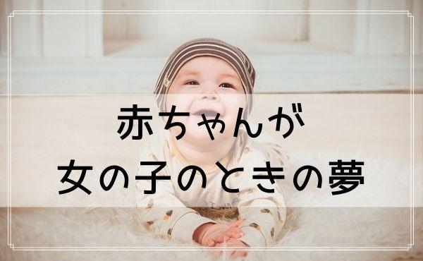 【夢占い】赤ちゃんが女の子のときの夢