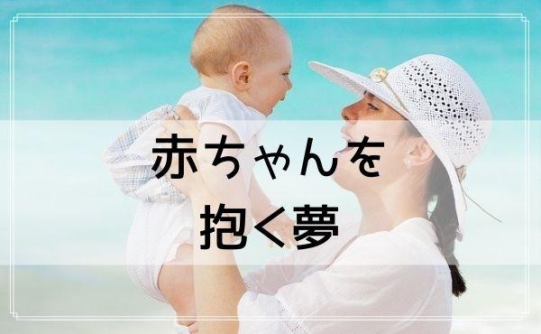 【夢占い】赤ちゃんを抱く夢