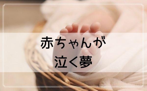 【夢占い】赤ちゃんが泣く夢