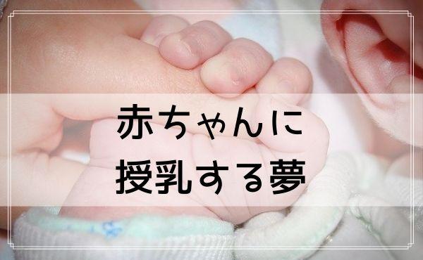 【夢占い】赤ちゃんに授乳する夢