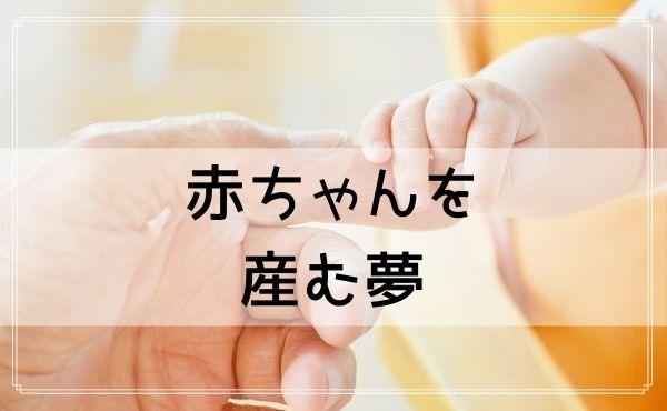 【夢占い】赤ちゃんを産む夢