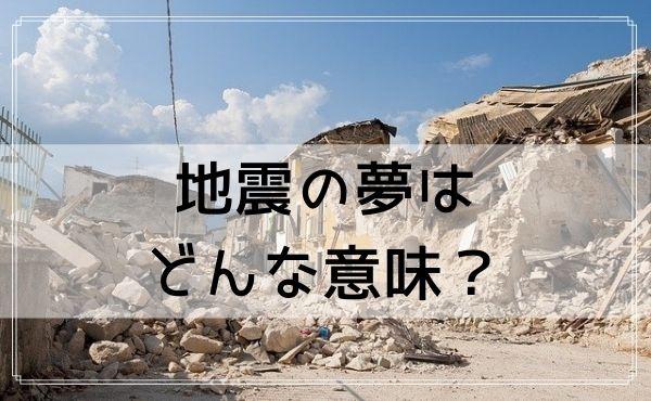 【夢占い】地震の夢はどんな意味?地震の状況や行動別に夢診断