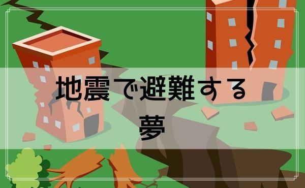 【夢占い】地震で避難する夢