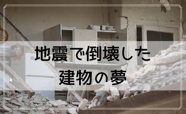 【夢占い】地震で倒壊した建物の夢