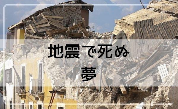 【夢占い】地震で死ぬ夢