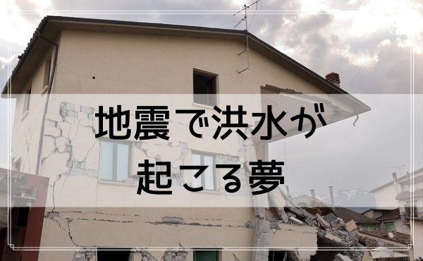 【夢占い】地震で洪水が起こる夢