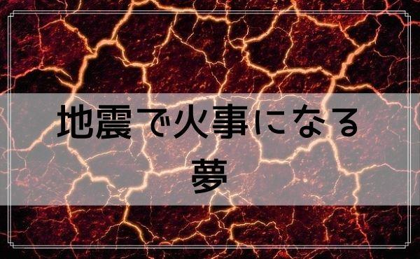 【夢占い】地震で火事になる夢