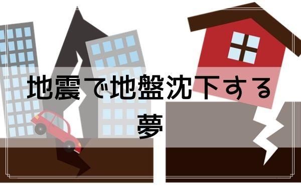 【夢占い】地震で地盤沈下する夢